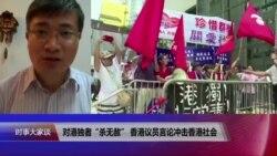 "VOA连线(桑普):对港独者""杀无赦"",香港议员言论冲击香港社会_"