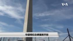 华盛顿纪念碑重新开放 宁波捐碑后人如愿以偿