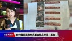"VOA连线(李逸华):前特首梁振英牵头重金悬赏举报""暴徒"""