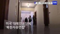 미 NGO, 북한인권법 재승인 촉구