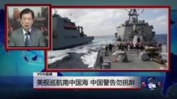VOA连线:美舰巡航南中国海,中国警告勿挑衅