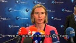 2016-11-14 美國之音視頻新聞: 歐盟外長討論川普上任後的歐美關係