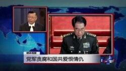 媒体观察:党军贪腐和国共爱恨情仇