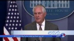وزیر خارجه آمریکا از جزئیات فشار بر کره شمالی خبر داد: راه دیپلماسی هنوز باز است