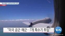 """[VOA 뉴스] """"특수정찰기 일주일 8차례 전개"""""""