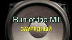 «Английский за минуту» - Run-of-the-Mill - Заурядный
