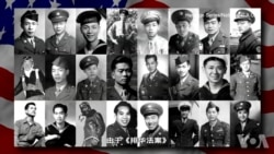 使命与荣耀:活动人士为华裔二战老兵争取国会奖章
