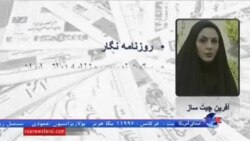 """کشمکش بر سر واژه """"نفوذ"""" و بازداشت روزنامه نگاران در ایران"""