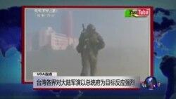 VOA连线:台湾各界对大陆军演以总统府为目标反应强烈