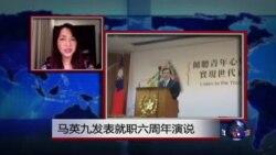VOA连线:马英九发表就职六周年演说