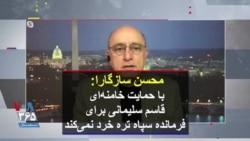 محسن سازگارا: با حمایت خامنهای، قاسم سلیمانی برای فرمانده سپاه تره هم خرد نمیکند