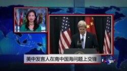VOA连线:美中发言人在南中国海问题上交锋
