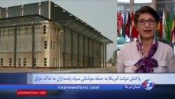 گزارش گیتا آرین از واکنش آمریکا به اقدامات بیثبات کننده سپاه پاسداران در عراق
