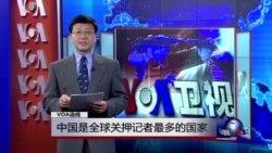 VOA连线:中国是全球关押记者最多的国家