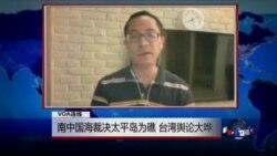 VOA连线: 南中国海裁决太平岛为礁,台湾舆论大哗