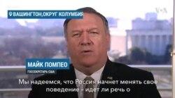 Помпео: США и Россия не обречены на антагонизм