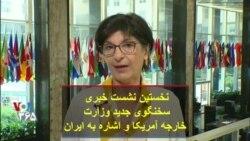 نخستین نشست خبری سخنگوی جدید وزارت خارجه آمریکا و اشاره به ایران