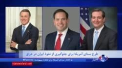 گزارش گیتا آرین از تلاش جدید سناتورهای آمریکایی برای تحریم جدید ایران به خاطر عراق