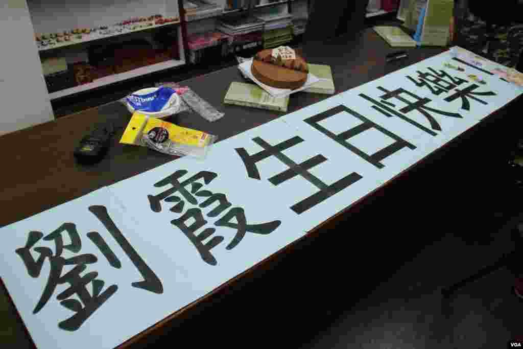 香港刘霞关注组为刘霞举行庆生会(美国之音海彦拍摄)