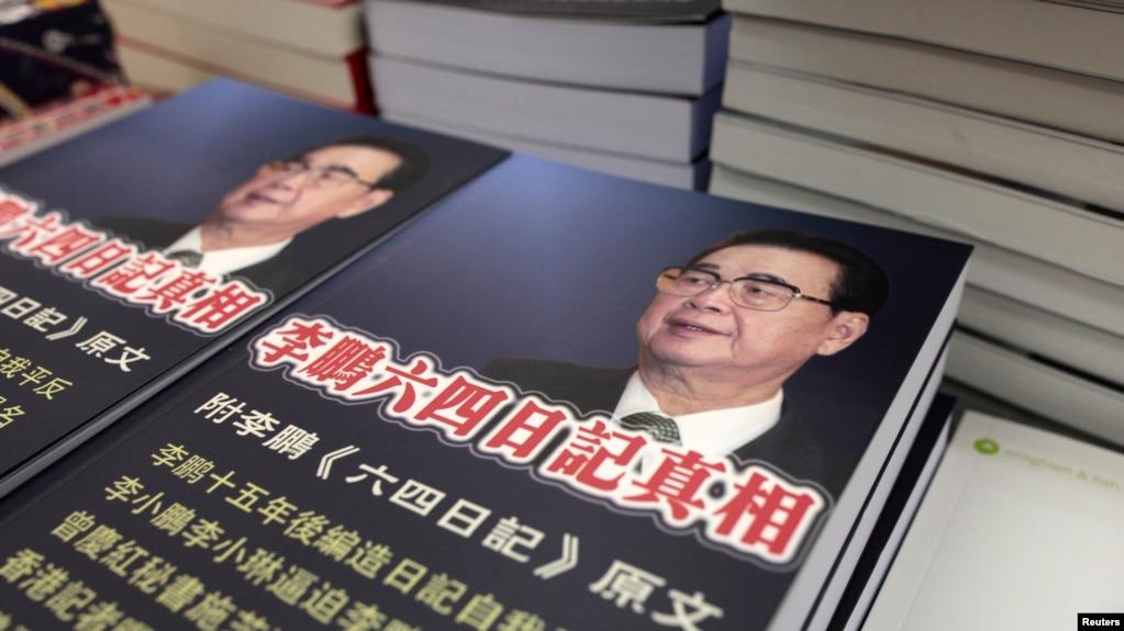 2010年6月29日在香港一家书店里出售的《李鹏六四日记真相》。