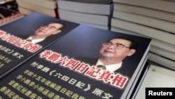 2010年6月29日在香港一家書店裡出售的《李鵬六四日記真相》。