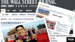 华尔街日报和路透通讯社中文网解禁 陈光标欲收购纽约时报