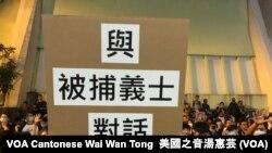 示威者在香港特首林鄭月娥首次社區對話會場灣仔伊利沙伯體育館外高舉標語,要求林鄭月娥與被捕抗爭者對話 (攝影:美國之音湯惠芸)
