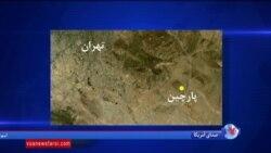 شورای ملی مقاومت ایران: بعد نظامی فعالیتهای هسته ای ایران متوقف نشده است