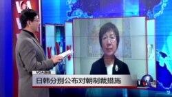 VOA连线: 日韩分别公布对朝制裁措施