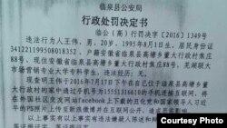 安徽临泉县警方处罚决定书(网络图片)