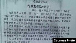 安徽臨泉縣警方處罰決定書(網絡圖片)