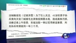媒体观察:孙兵污天安门毛像被判刑,新疆基督徒家中唱诗被抓