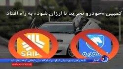 واکنش تند وزیر صنعت به کمپین نخریدن خودروی داخلی