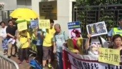 香港多个团体游行到中联办抗议酷刑