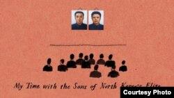 한국계 미국인 작가 수키 김 씨가 지난 10월 출간한 '당신이 없으면 우리도 없다'의 표지. 평양과학기술대학에서 5개월 간 영어를 가르친 경험을 담았다.