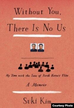 한국계 미국인 작가 수키 김 씨가 북한 평양과기대에서 학생들을 가르친 경험을 담아 펴낸 책 'Without You, There Is No Us'. 한국에서는 '평양의 영어선생님' 이라는 제목으로 출간됐다.
