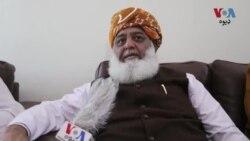 مولانا فضل الرحمن: په درغلۍ د جوړ حکومت په ضد زموږ مبارزه به روانه وي