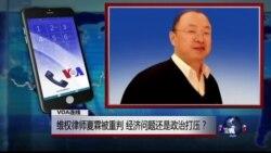 VOA连线:维权律师夏霖被重判,经济问题还是政治打压?