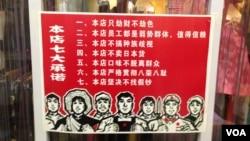 中国天津一家店铺标榜抵制日货。(资料照)