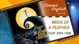 [Cinema English] 팀 버튼의 크리스마스 악몽 'birds of a feather'