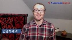 [VOA 발음연습] '정지' 표지판과 같은 파열음