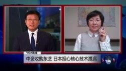 VOA连线: 中资收购东芝 日本担心核心技术泄漏