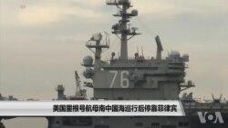 美国里根号航母南中国海巡航后停靠菲律宾