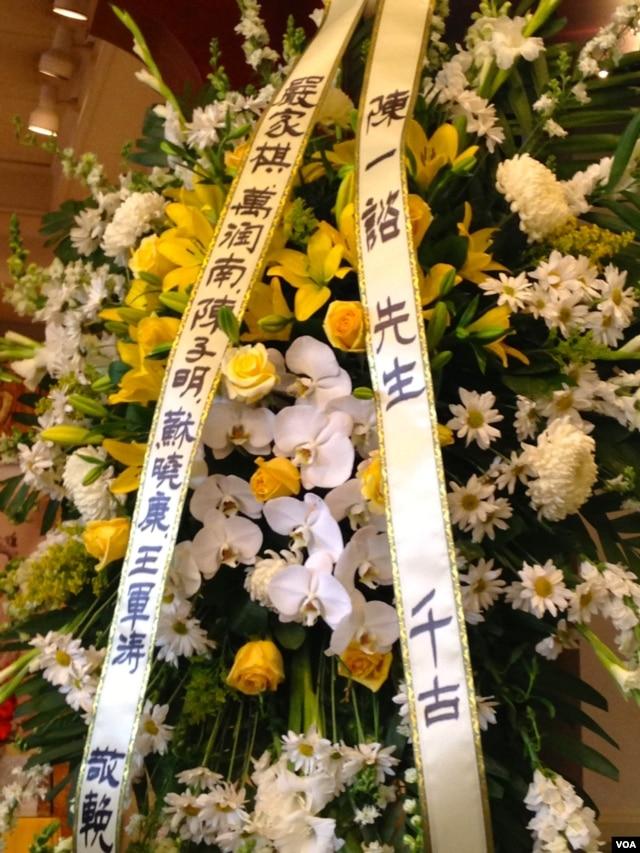 海外民运活动家致赠的纪念花牌(美国之音国符拍摄)