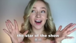 OMG!美语 The Star of the Show