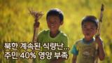 북한 계속된 식량난...주민 40% 영양 부족