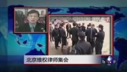 VOA连线:北京维权律师集会