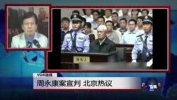 VOA连线:周永康案宣判 北京热议