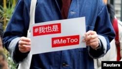 """北京一名抗议者手持""""我也是 #me too""""的牌子站在将要审理一桩性骚扰案的法庭外。(2020年12月2日)"""
