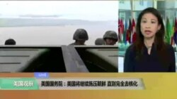 VOA连线(张蓉湘):美国国务院:美国将继续施压朝鲜 直到完全实现去核化